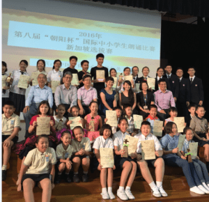 2016 8th International Primary Students Mandarin Recital Contest-1
