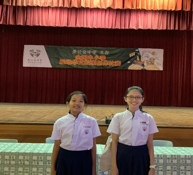 2019 National Primary And Secondary School On The Spot Chinese Competition